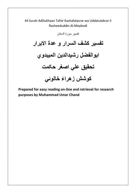 44 tafsir surah ad dukhaan kashafalasrar meybodi lailatil mubarak wa lailatul baraah wa dhikr tubba download pdf book
