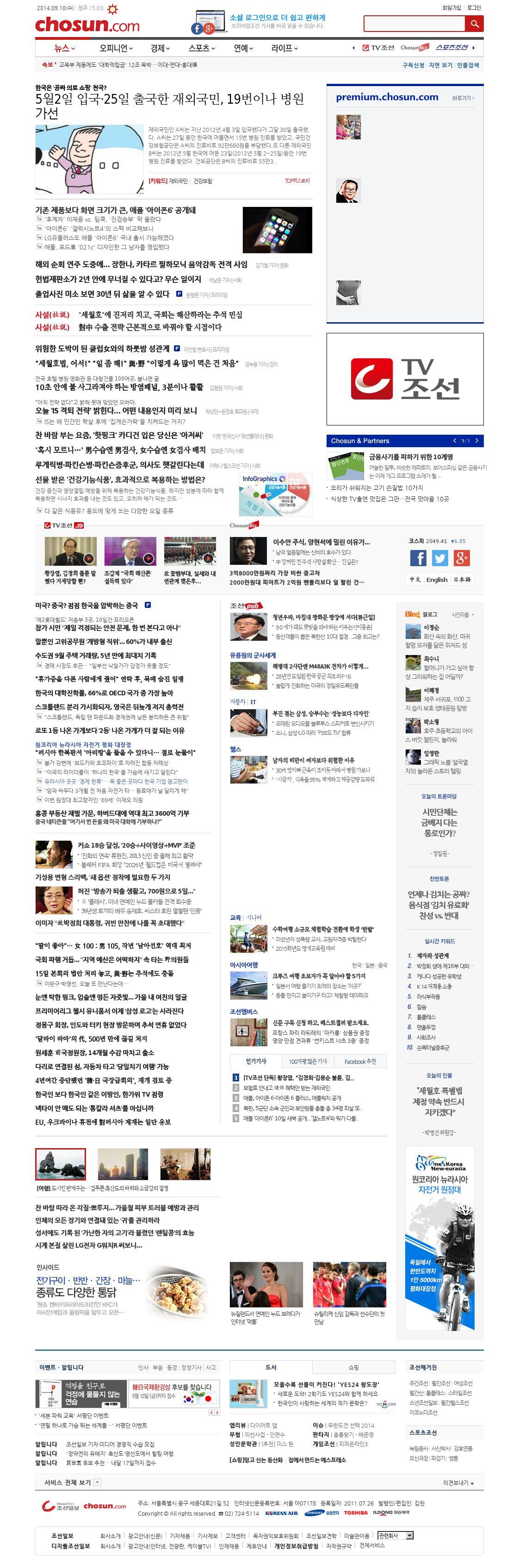 chosun.com at Tuesday Sept. 9, 2014, 11:02 p.m. UTC