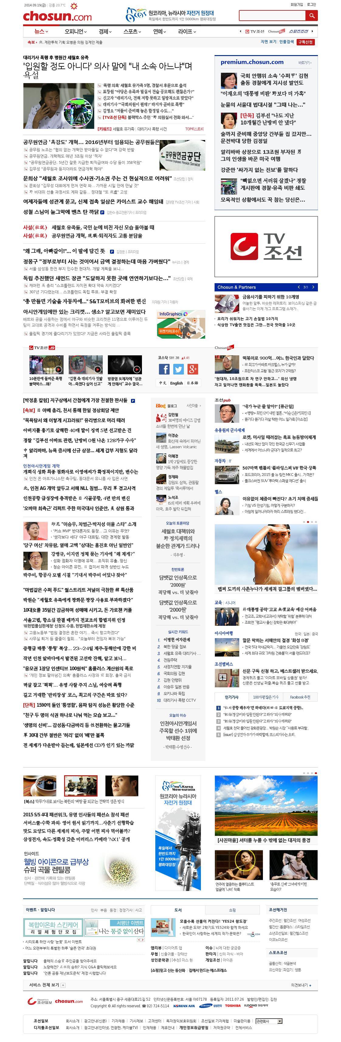 chosun.com at Friday Sept. 19, 2014, 11:02 a.m. UTC