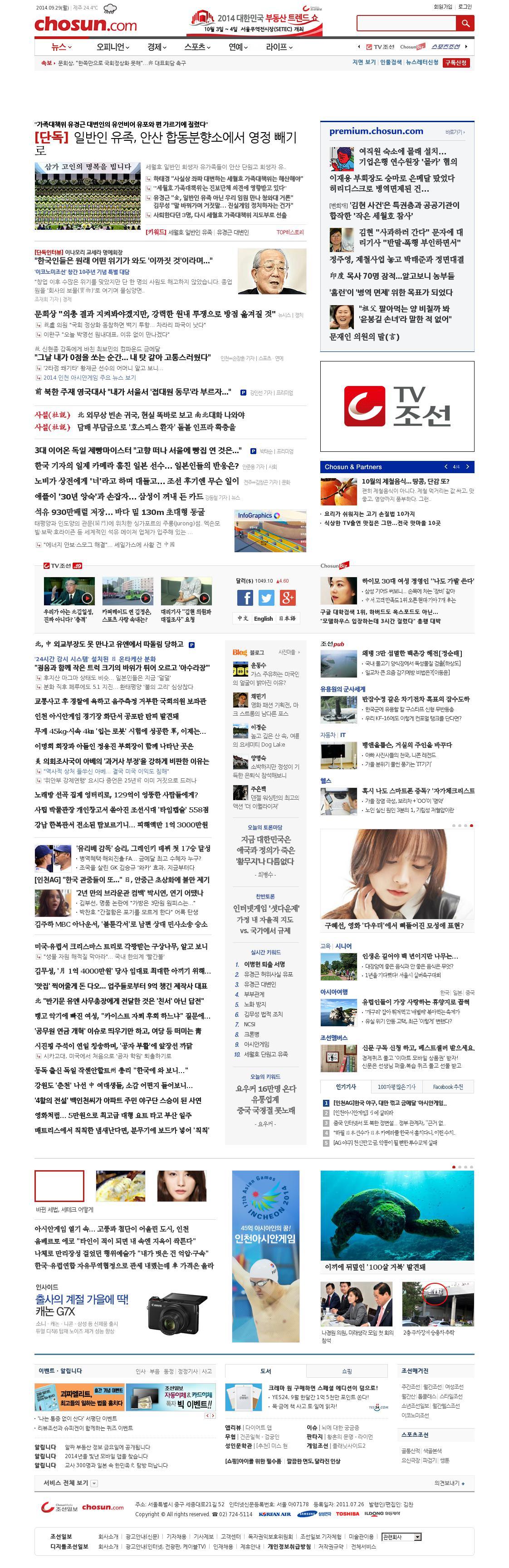 chosun.com at Monday Sept. 29, 2014, 1:02 a.m. UTC